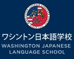 Washington Japanese Language School