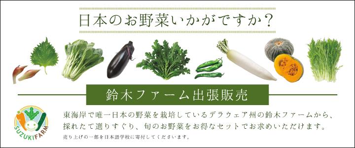 suzuki_farm-720x300