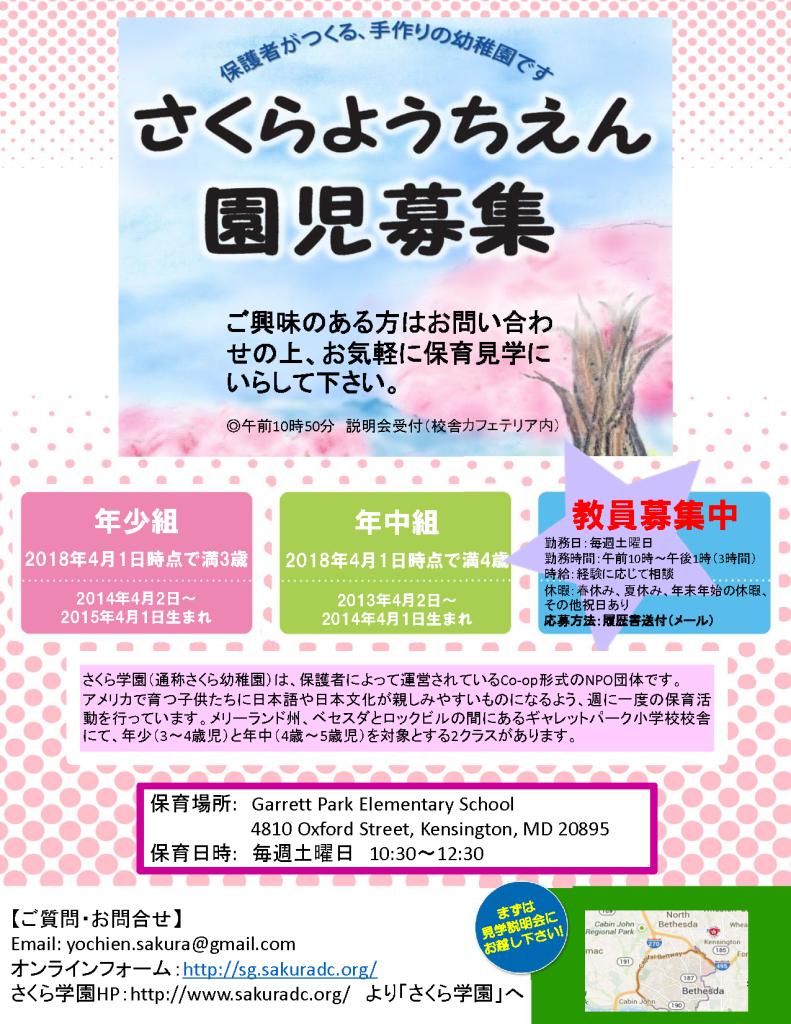 Sakura_Enji_Boshu_2018