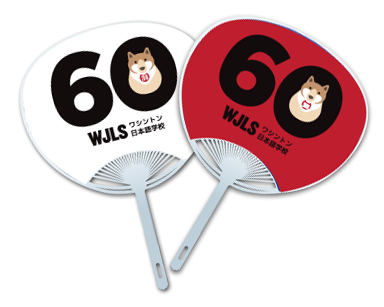 60th-uchiwa-mockup-front and back