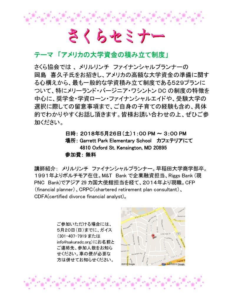 sakura_seminer